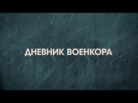 ДНЕВНИК ВОЕНКОРА | DIARY OF A WAR CORRESPONDENT English Subtitles