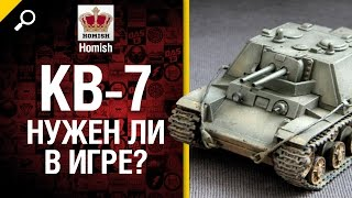 КВ-7 - Нужен ли в игре? - от Homish [World of Tanks]