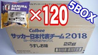 2018 サッカー日本代表チーム カード付きチップス 『5BOX(120袋)開封』 Japanese Football card カルビー Calbee 食玩 candy toys