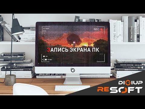 ТОП программы для записи рабочего стола