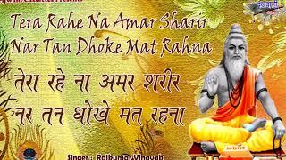 चेतावनी भजन : तेरा रहे न अमर शरीर नर तन धोखे मत रहना : Rajkumar Vinayak : Tera Rahe Na Amar Sharir