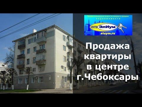 Купить 1 комнатную квартиру центр Чебоксары Ленинградская.Продажа однокомнатных квартир Чебоксары.