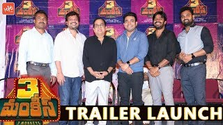 3 Monkeys Movie Press Meet | Jabardasth Sudigali Sudheer | Auto Ram Prasad | Getup Srinu