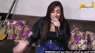ريم السواس - بلش مسلسل قطع (زوريات 2020) Reem ALSawas - Dabkat