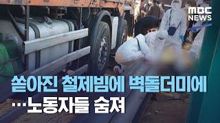 쏟아진 철제빔에 벽돌더미에…노동자들 숨져 (2021.02.27/뉴스데스크/MBC)