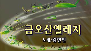 금오산엘레지/가수김현민