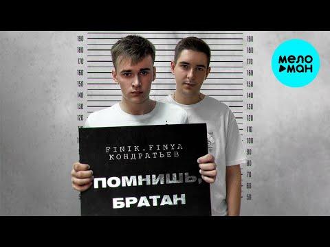 Finik Finya КОНДРАТЬЕВ - Помнишь братан