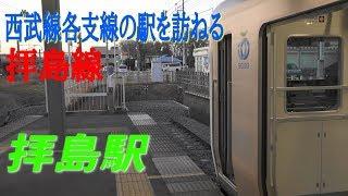 西武線各支線の駅を訪ねる 拝島駅(拝島線)