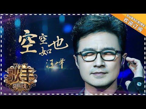汪峰《空空如也》- 个人精华《歌手2018》第11期 Singer 2018【歌手官方频道】