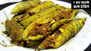 इस तरह बनाएं करेला की सब्जी जो लोग नहीं खाते होंगे वो भी उंगलियां चाट-चाट के खाएंगे stuffed karela