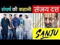 Sanjay Dutt 🔫 (Sanju) की कहानी | Biography | Full Story | Biopic - Releasing on 29th June