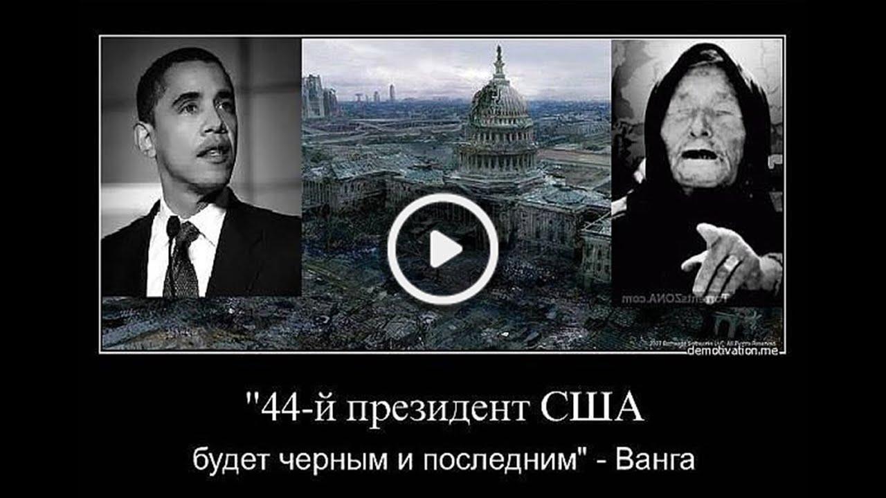 Пророчество о последнем 44-м президенте США В СИЛЕ - Трамп 39-й, а не 45-й !!!