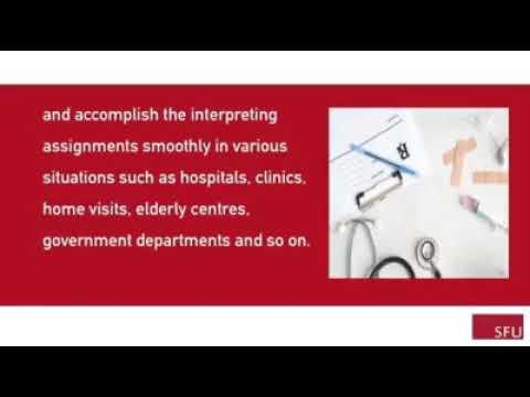 SFU Emily Testimonial 中英醫療口筆譯證書課程畢業生的話 - YouTube