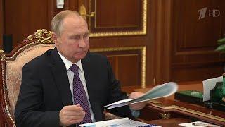 Владимир Путин провел рабочую встречу в Кремле с главой Росфинмониторинга.
