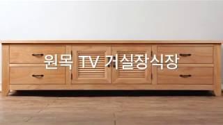 TV 원목거실장식장 - 핸드메이드 통원목맞춤가구
