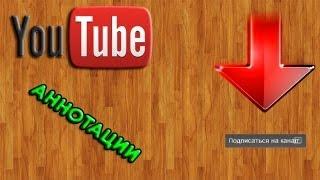 Как вставлять аннотации в видео на Youtube(Часть 1).Виды аннотаций.(Посмотрев этот ролик вы узнаете как вставлять аннотации в видео на YouTube.Что такое аннотации.Какие виды анно..., 2013-05-23T09:19:24.000Z)