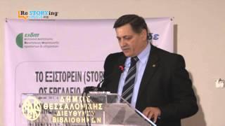 Restoryinggreece® - Ομιλία Προέδρου ΒΕΘ, Π. Παπαδόπουλου στην εκδήλωση της ΕΕΔΕ