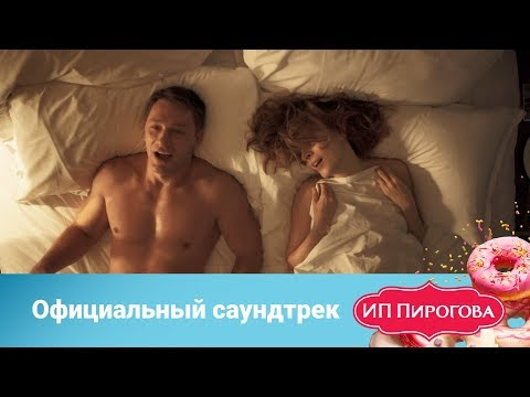 ИП Пирогова: клип (Люби меня, люби)