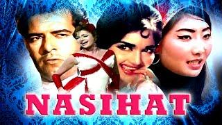 Bollywood Full Movies In Hindi # NASIHAT # Bollywood Movies (2016) Full Movie New