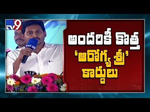 Aarogyasri health scheme gets YSR tag : YS Jagan - TV9 thumbnail