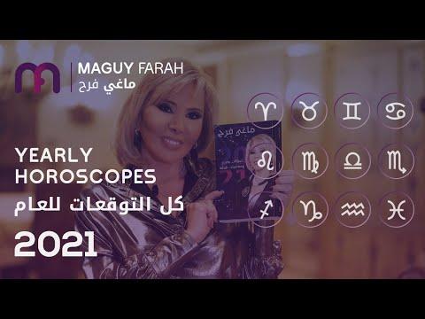 أبراج ماغي فرح -  كل التوقعات للعام 2021 / Maguy Farah - Yearly Horoscopes 2021