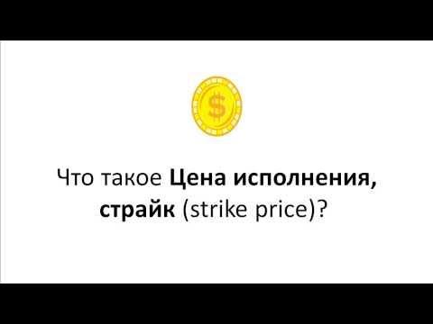 Что такое Цена исполнения, страйк strike price опеределение