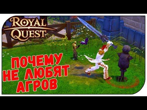видео: royal quest 😈 Почему не любят агров?! (нарезка #5)