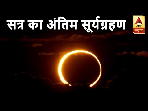 Guruji With Pawan Sinha: All You Need To Know About The Last Solar Eclipse Of 2018 | ABP News