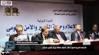 مصر العربية | المنظمة العربية للحوار تطالب الدولة بكفالة حرية  التعبير للإعلام