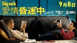9.8《愛情昏迷中》台灣官方預告|爛番茄指數高達98%  IMDB 8.1分口碑爆棚