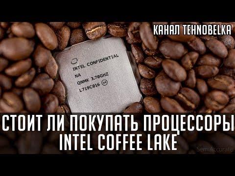 Стоит ли покупать процессоры Intel Coffee Lake? (i7 8700k | i5 8600k | i5 8400 | i3 8350k | i3 8100)