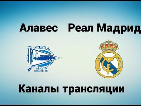 Алавес - Реал Мадрид - Где смотреть, по какому каналу трансляция матча 23.09.17