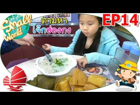 เด็กจิ๋ว@ฮ่องกง62 Ep14 ตามหาโจ๊กฮ่องกง อร่อยสมคำร่ำรือ - วันที่ 15 Feb 2019