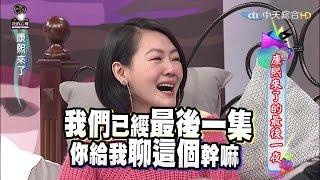 2016.01.14康熙來了 走過康熙的最後一夜!Ⅱ thumbnail