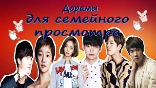 Корейские дорамы не только про любовь... | Korean dramas not only about love^^