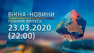 Вікна-новини. Выпуск от 23.03.2020 (22:00)   Вікна-Новини