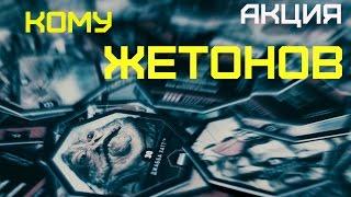 Акция на КОСМО-ЖЕТОНЫ ЗВЕЗДНЫЕ ВОЙНЫ!!!! осталось 100 штук.