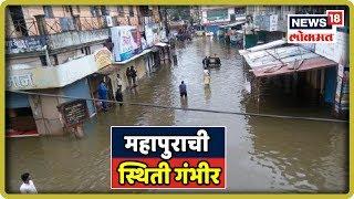 Breaking News : सांगलीत महापुराची स्थिती गंभीर | 7 Aug 2019