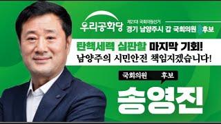 우리공화당 남양주시(갑) 국회의원 후보 송영진 개소식