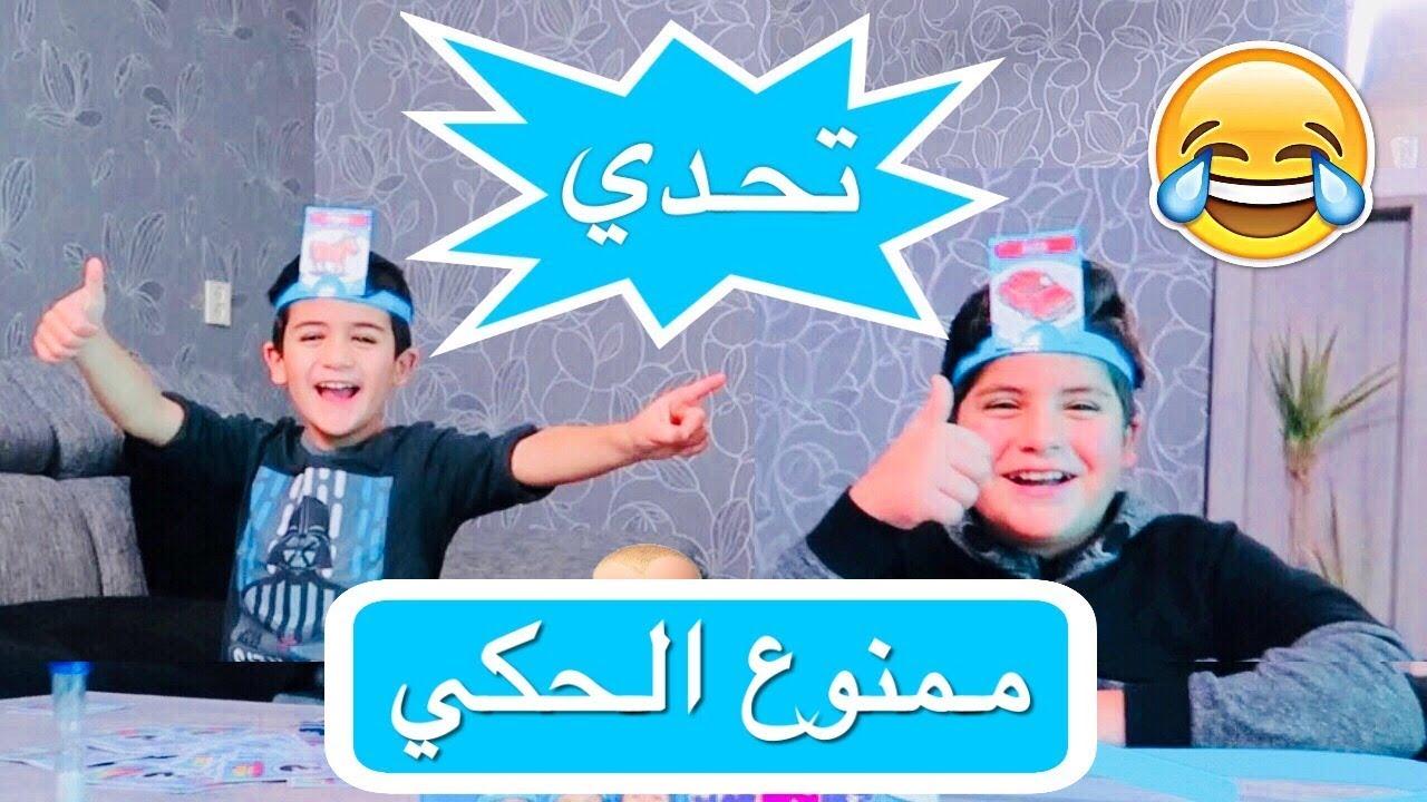 برامج أطفال  ممنوع الحكي مضحك جدا لايفوتك الهمس العاب اطفال family