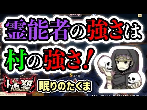 【人狼殺】霊能者はボロ雑巾なんかじゃない!