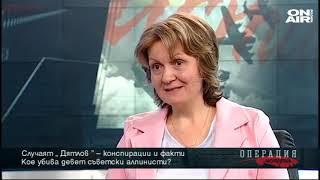 Операция История: За мистериозния инцидент ''Игор Дятлов''