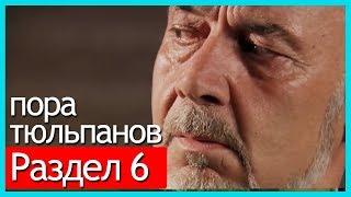 пора тюльпанов - часть 6 (русские субтитры)