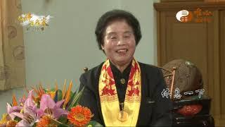 易經大學師訓班 元媛講師【仙佛在我家229】| WXTV唯心電視台