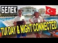 Tui Day Night Connected - обзор номера, Турция, Белек