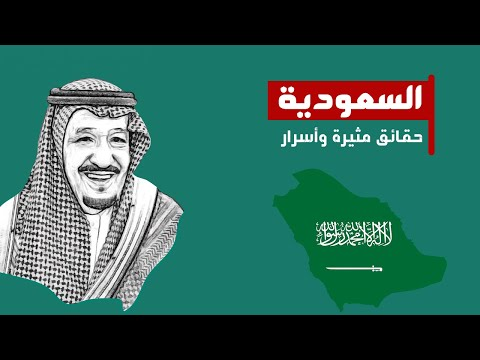 مدن المملكة العربية السعودية للاطفال