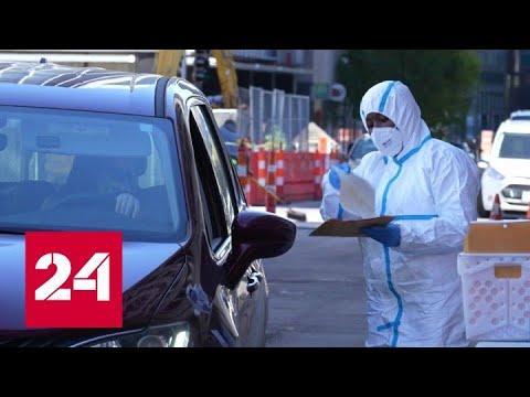 Коронавирус: ситуация в регионах - Россия 24