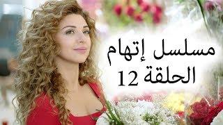 Episode 12 Itiham Series - مسلسل اتهام الحلقة 12