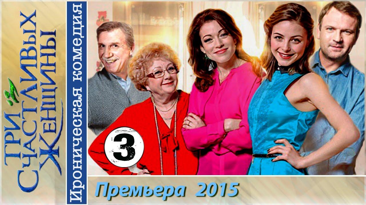 Три счастливых женщины 3 серия HD (2015) Ироническая комедия