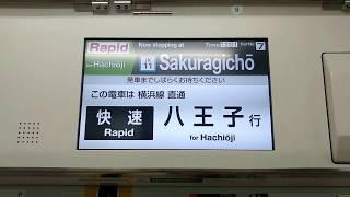 【ROM更新・駅ナンバリング対応】JR東日本 E233系6000番台:快速  JH32八王子 ゆき 根岸線 JK11桜木町 → 横浜線 JH21長津田
